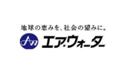 エア・ウォーター株式会社